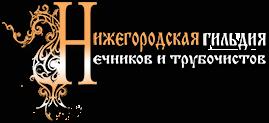 Нижегородская гильдия печников и трубочистов